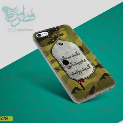 قاب موبایل مذهبی طرح مدافعان حرم