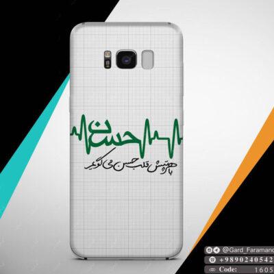 گارد موبایل مذهبی با طرح امام حسن