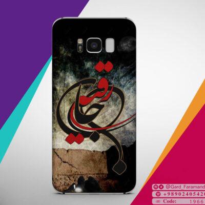 قاب موبایل حضرت رقیه