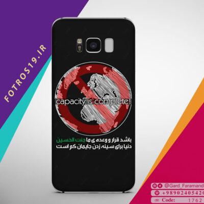 قاب موبایل جنت الحسین