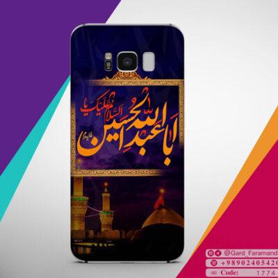 قاب موبایل طرح اباعبدالله الحسین