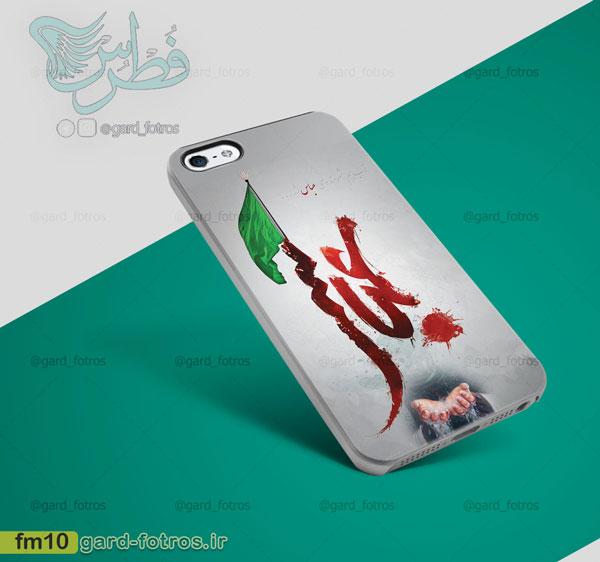کاور موبایل محرم طرح عباس