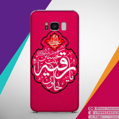 کاور موبایل طرح حضرت رقیه